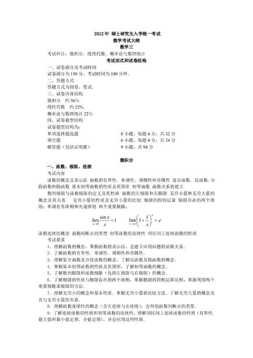 2012年考研数学(三)考试大纲