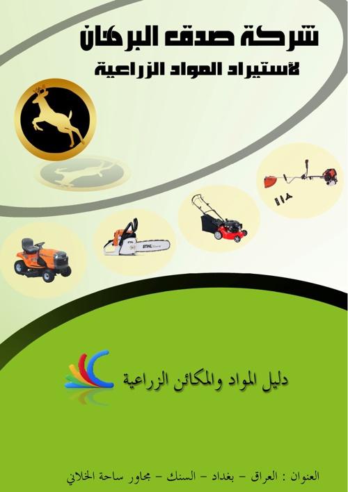 SEDK AL BURHAN COMPANY