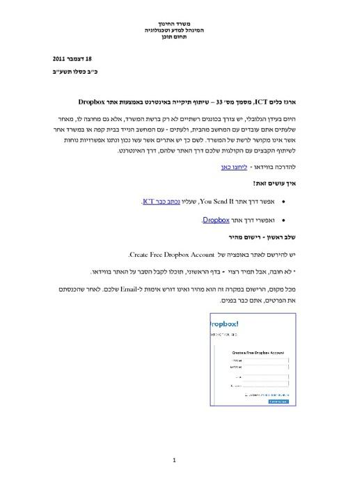 Copy of הוראות לכלים שונים למולטימידה - ערכה טובהערכה טובה  שמר
