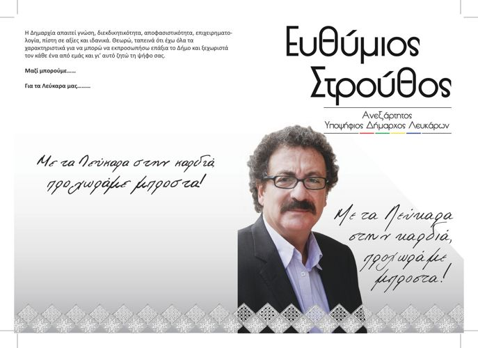 fLYER EKLOGES