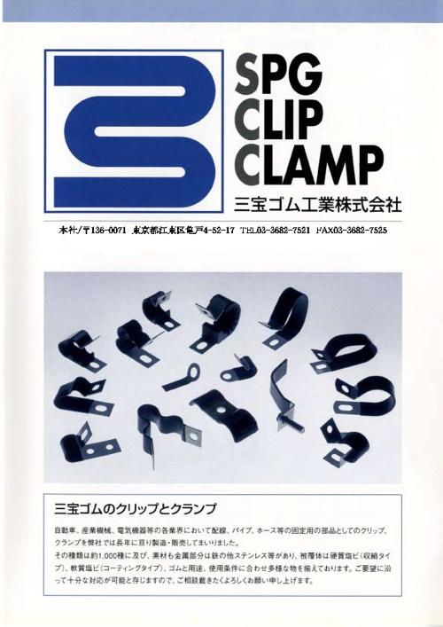 Clip Catalog