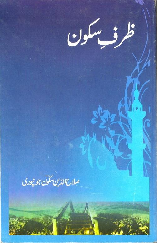 Copy of Zarfe Sukoon