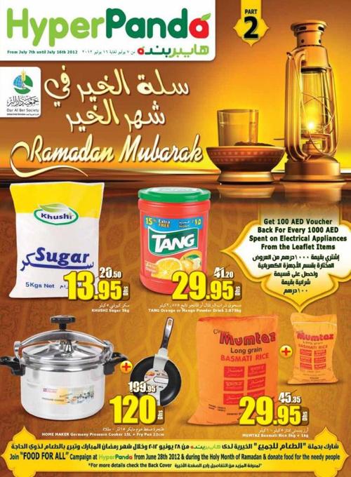HyperPanda Pre-Ramadan Offers - II
