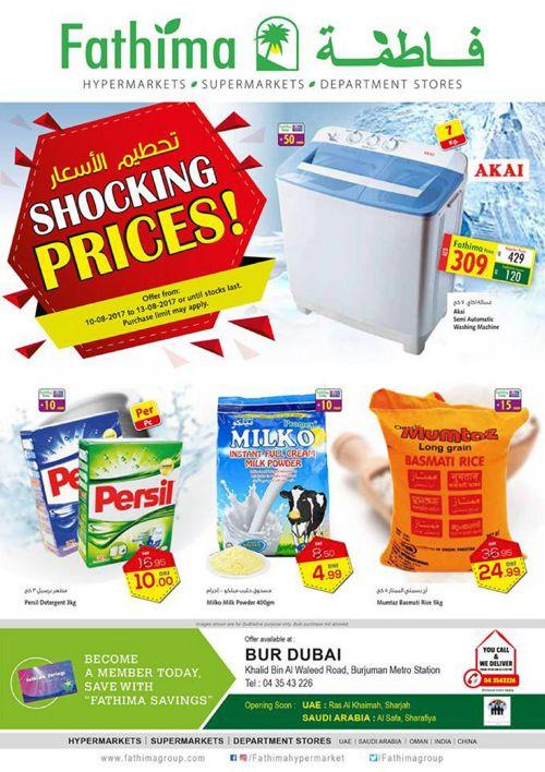 Fathima Group Shocking Prices at Fathima HypermarketAug 2017