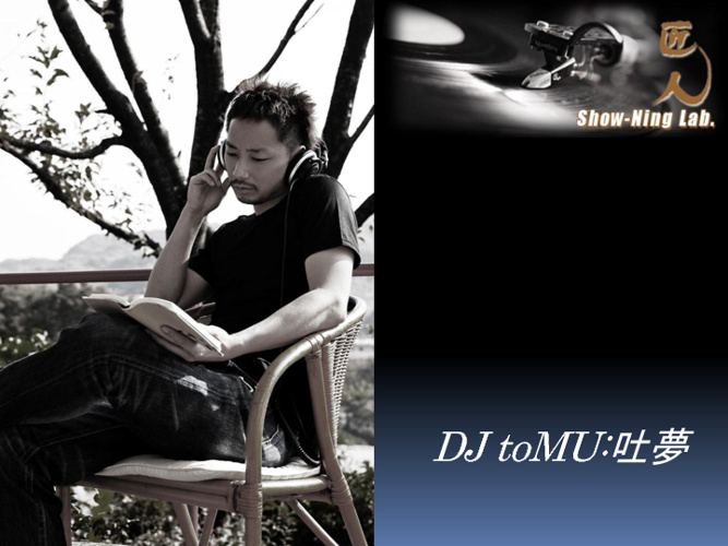 DJ toMU:吐夢 日本語 Flip Book