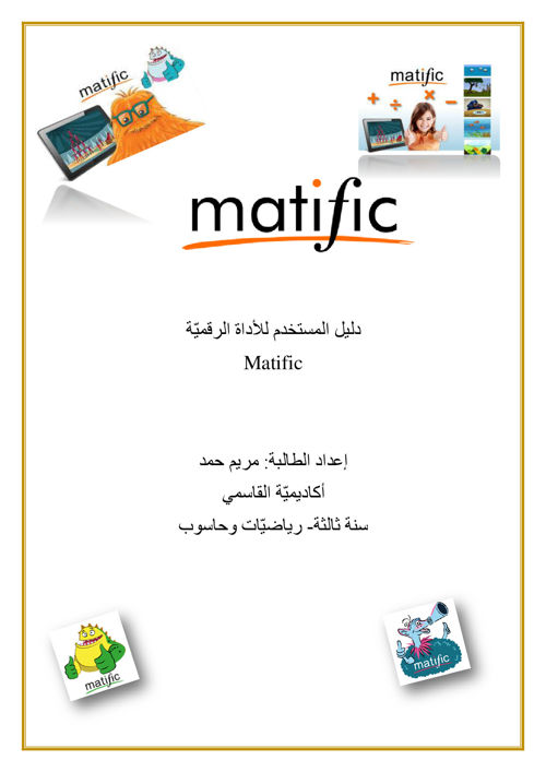 matific guide 1