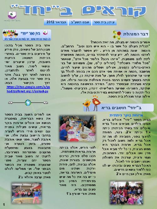 עיתון בית ספר פברואר 2012
