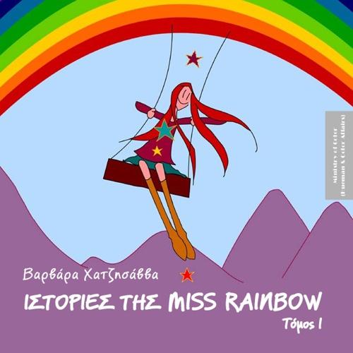 Ιστορίες της Μiss Rainbow