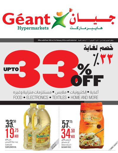 Geant UAE Upto 33% Off On Food,Electronics,Textiles And More