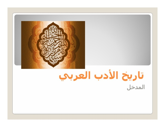 The History of Arabic Literature: Introduction