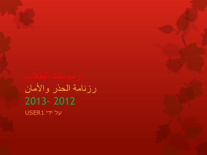 رسومات حذر 2012-2013 (1)