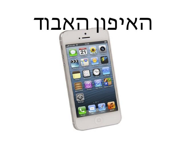 האיפון האבוד חלק א