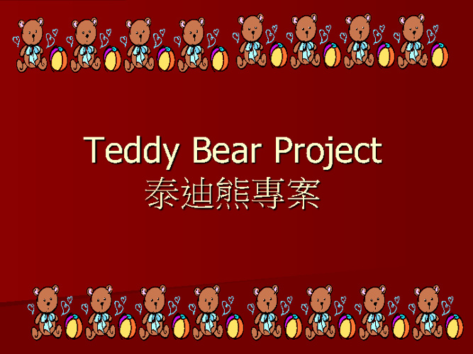 Teddy Bear Project--Anpanman's Chinese New Year Holidays