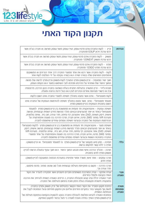 תקנון ועדת אתיקה The123Lifestyle
