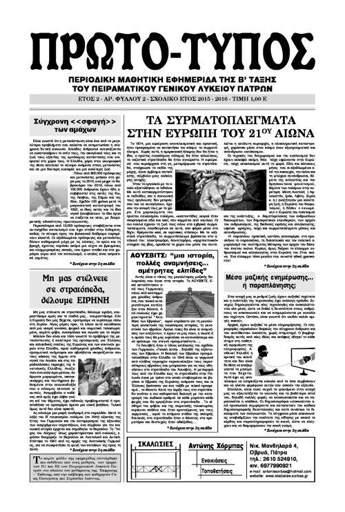 ΠΡΩΤΟ-ΤΥΠΟΣ ΕΤΟΣ 2 - ΑΡ. ΦΥΛΛΟΥ 2