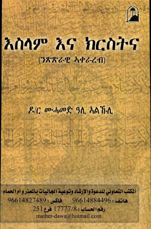 amharic-03