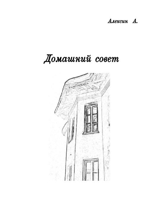 """Алексин А. """"Домашний совет"""""""