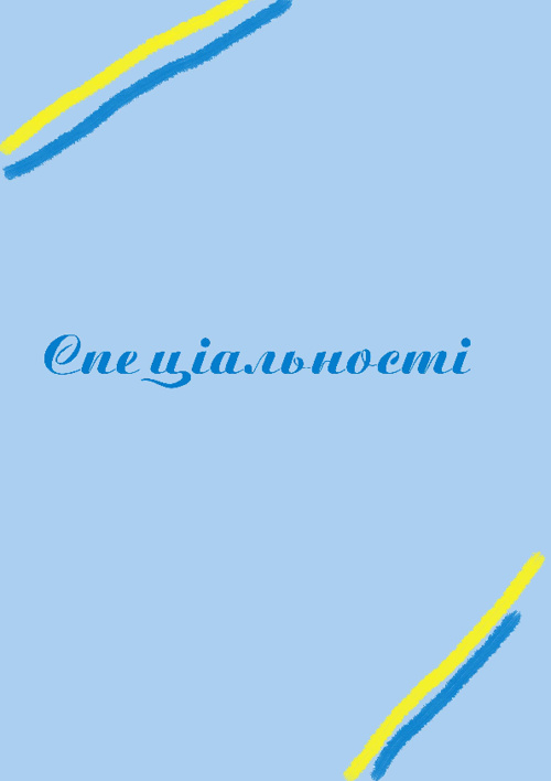 Журнал спеціальностей СПК