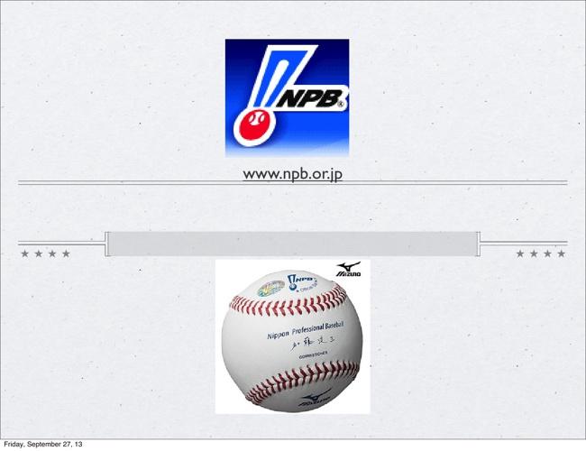 プロ野球統一球問題