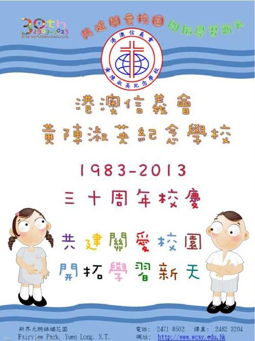 季軍_5B 14 Lum Shu Kiu