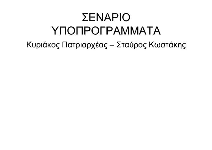 ΥΠΟΠΡΟΓΡΑΜΜΑΤΑ