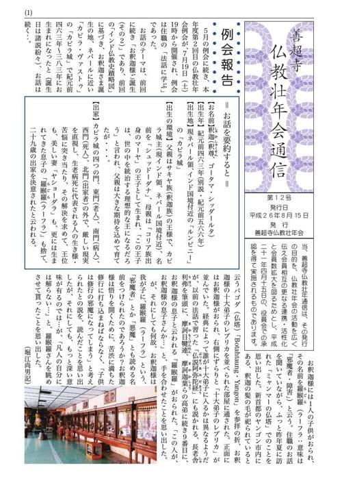 仏教壮年会通信12号