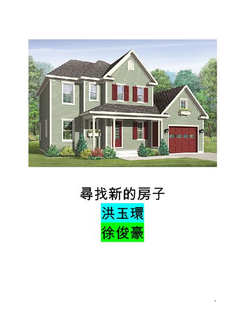 尋找新的房子