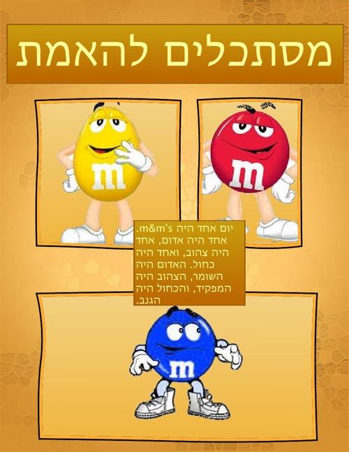 Talmud Sarah L and Danielle