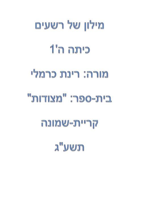"""מילון של רשעים - כיתה ה'1, תשע""""ג"""