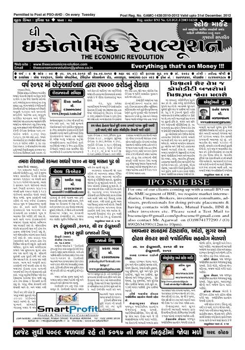 The Economic Revolution issue 9 Yr 9 Gujarati Version