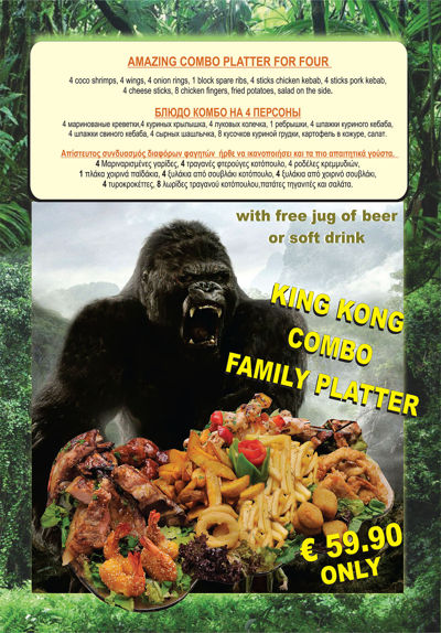 Jungle Mania Bar & Restaurant Cyprus