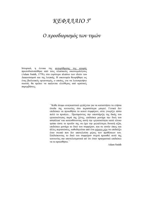 ΑΡΧΕΣ ΟΙΚΟΝΟΜΙΚΗΣ ΘΕΩΡΙΑΣ ΚΕΦΑΛΑΙΟ 5