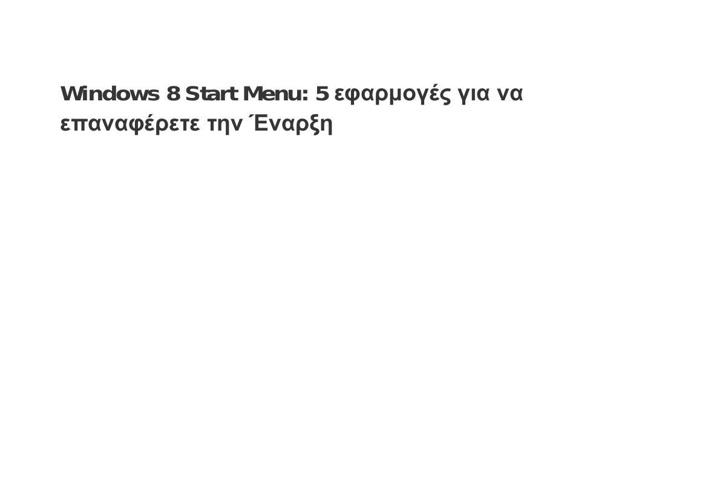 Windows 8 Start Menuxxx