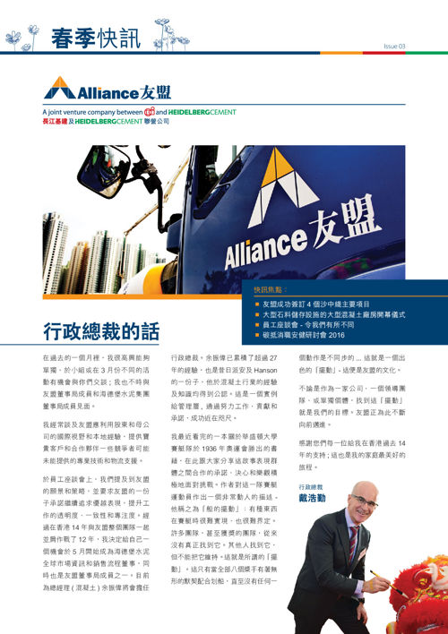 Alliance Spring Newsletter Issue 03 - Chinese
