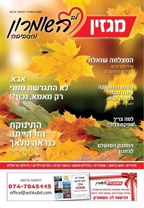 גיליון 6 - מגזין לב השומרון