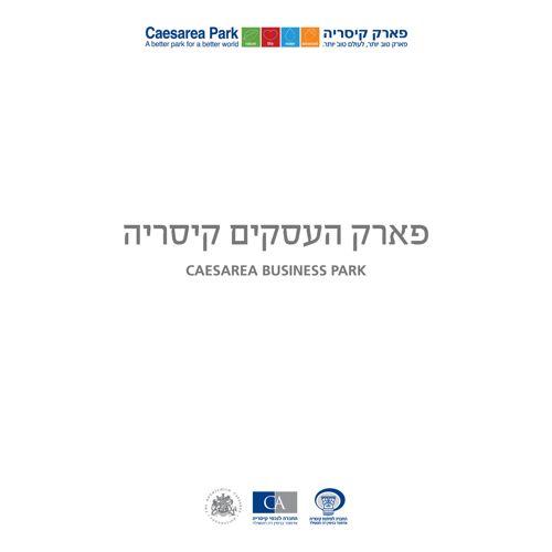 חוברת פארק העסקים קיסריה