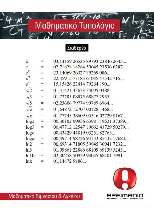 Μαθηματικό Τυπολόγιο Γυμνασίου-Λυκείου (Areimanio)