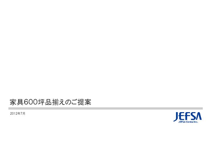 家具600坪品揃えのご提案(2012.07)