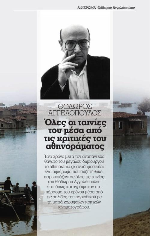 Θόδωρος Αγγελόπουλος - ΑΦΙΕΡΩΜΑ athinorama.gr