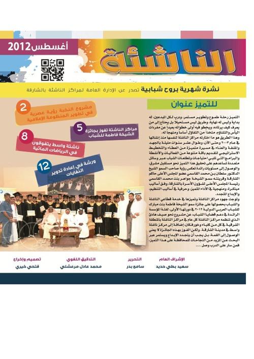 المجلة الإلكترونية لناشئة المراكز