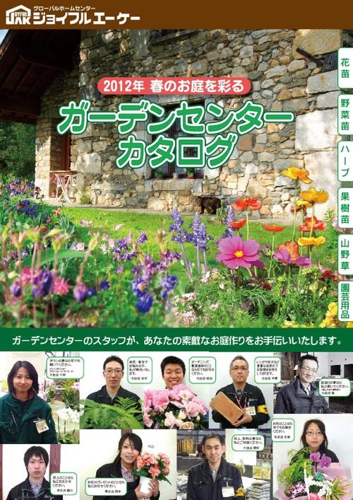 ガーデンカタログ2012