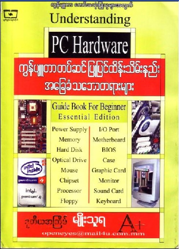 understanding pc hardware