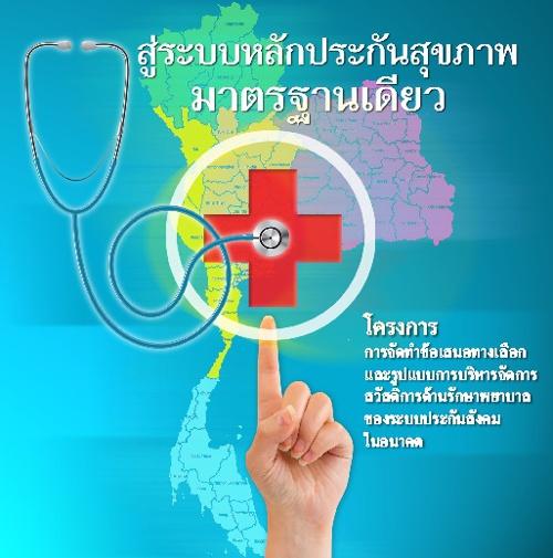 สู่ระบบหลักประกันสุขภาพมาตรฐานเดียว