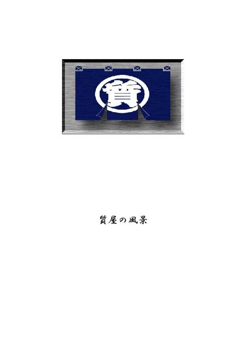 shichiya