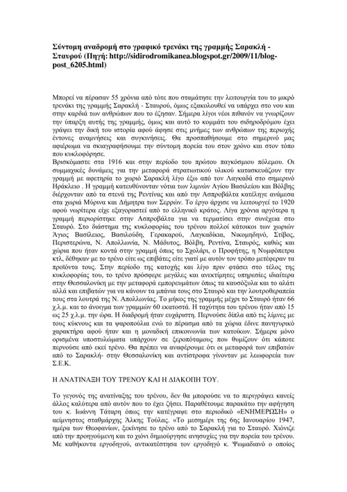 ΤΟ ΤΡΕΝΑΚΙ ΤΗΣ ΓΡΑΜΜΗΣ ΣΑΡΑΚΛΗ-ΣΤΑΥΡΟΥ