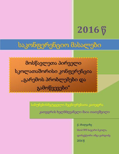 მოსწავლეთა სკოლათაშორისი კონფერენცია 2016
