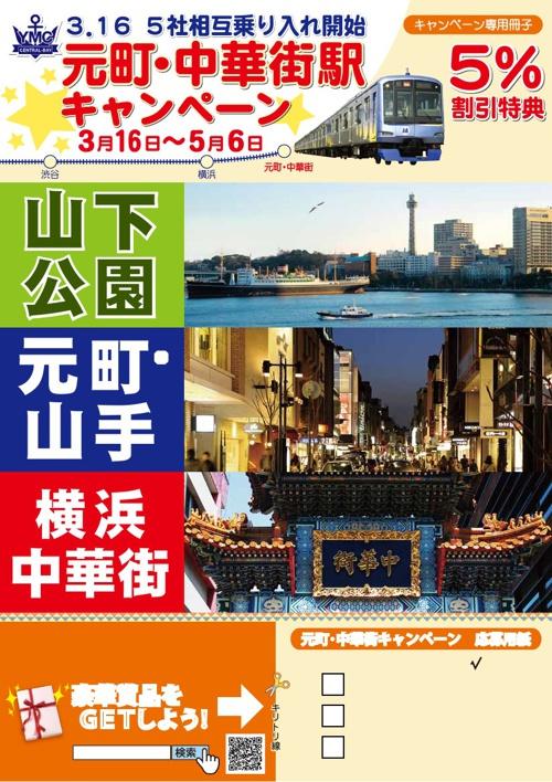 YMC campaign pamphlet