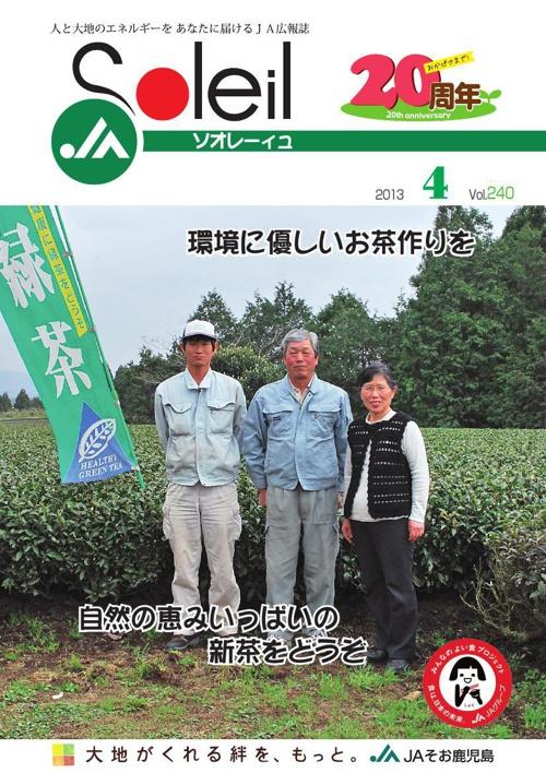 Copy of 広報誌の紹介(4月号PDF)最新号