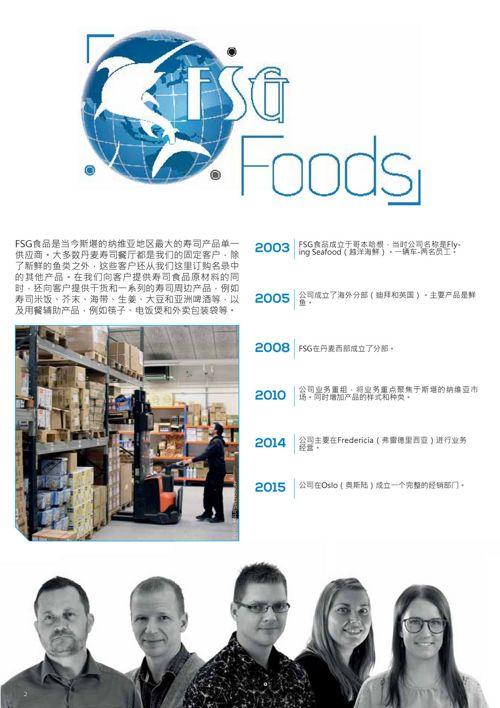 FSG Foods Mandarin edt. katalog