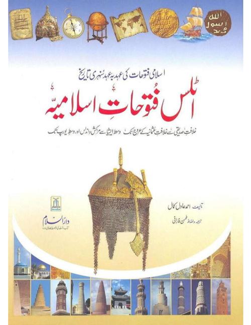 Atlas-Fatuhat-Islamiya
